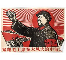 Follow Chairman Mao Closely to March Forward in Wind and Waves Poster