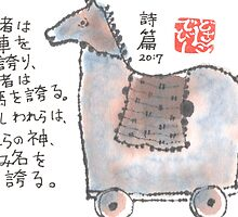 Horses and Chariots by dosankodebbie