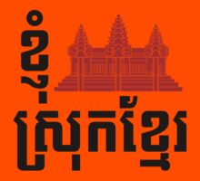 I Angkor (Heart) Cambodia (Srok Khmer) Khmer Language Kids Clothes