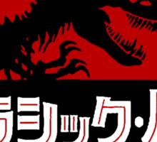Japanese Park Sticker
