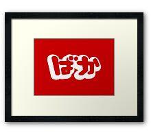 BAKA ばか / Fool in Japanese Hiragana Script Framed Print