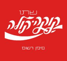 Coca Cola Hebrew White by zacharyskaplan