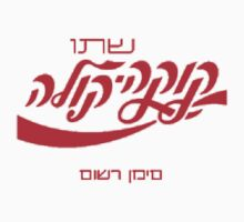 Coca Cola Hebrew Red by zacharyskaplan