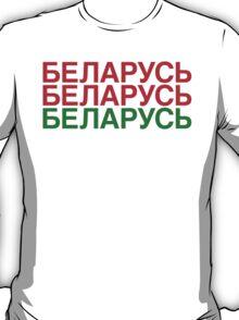 BELARUS STAR  T-Shirt