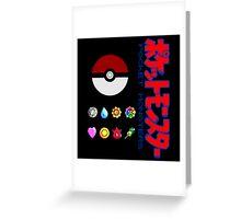 Pokeball and Badges Kanto version with Logo Greeting Card