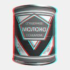 Condensed Milk 3D by Karolis Butenas