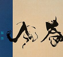Spring breeze - Chinese calligraphy by Ponte Ryuurui