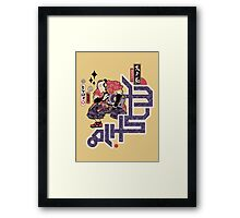 TURNTABLE SAMURAI Framed Print