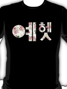 Yehet in hangul-flowers T-Shirt