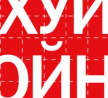 Fuck War /In Cyrillic alphabet Sticker