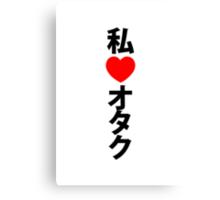 I Heart Otaku (Vertical) ~ Japanese Geek Canvas Print