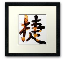 Victory Kanji Framed Print