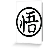 悟 Greeting Card