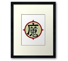 魔 Framed Print