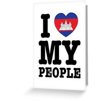 I Love My Khmer People  Greeting Card