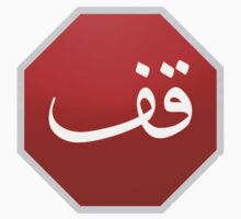 Arabic stop sign by shorouqaw1