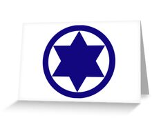 Israeli Air Force Roundel Greeting Card