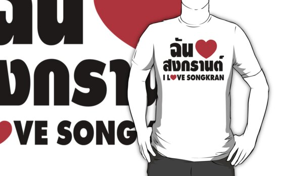 I Heart (Love) Songkran ~ Chan Rak Songkran ~ Thai Language by iloveisaan