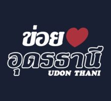 I Heart (Love) Udon Thani, Isaan, Thailand by iloveisaan