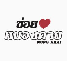 I Heart (Love) Nong Khai, Isaan, Thailand by iloveisaan