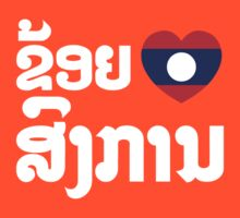 I Heart (Love) Songkan Laotian Language by iloveisaan