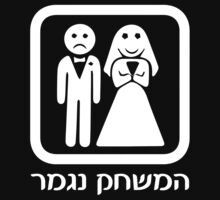 Game Over - Hebrew T-Shirt by mustardofdoom