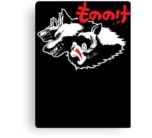 Wolf Clan Canvas Print