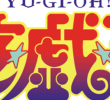 Yu-Gi-Oh Japanese Logo  Sticker