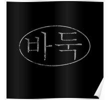 Baduk/Go/Weiqi Poster