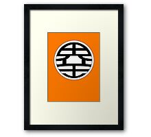 Dragon Ball Z - Goku's Shirt Back Framed Print