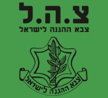 IDF Israel Defense Forces - with Symbol - HEB Kids Clothes