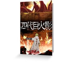Attack on Konoha Greeting Card