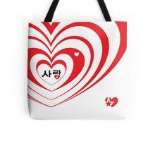 Salang (Love)  Tote Bag