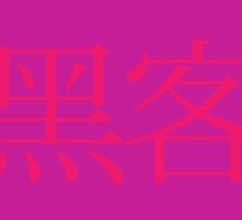 hacker in chinese - royal pink by aromis