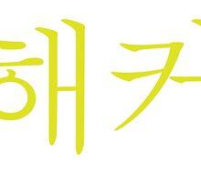 hacker in korean - yellow by aromis