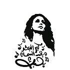 Fairuz - I love you, as big as the sea, as far as the sky.. by D. Abdel.