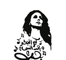 Fairuz - I love you, as big as the sea, as far as the sky.. by D. Abdel.