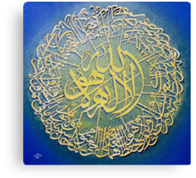 Aayatal Kursi Canvas Print