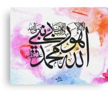 Shahadah Kalma  Canvas Print