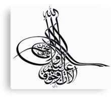Ala Inna Auliyaallahi La Khaufun Canvas Print