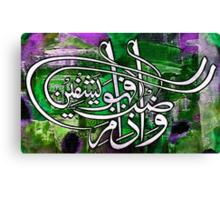 Wa eza mariztu fahowa yashfeen Canvas Print