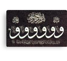 emane mufassal shahadah Canvas Print