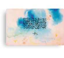 nasarum minallah Canvas Print