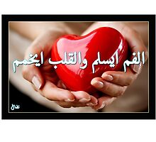 Tunisian Proverb heart and mouth by cherif Nidhal