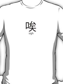 sigh chinese word T-Shirt
