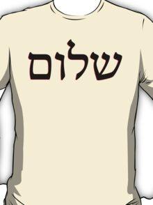 Shalom 2 T-Shirt