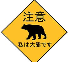 Warning! I am a Giant Bear! (Japanese) by Nas Papas