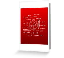 Love letter to a geek Greeting Card