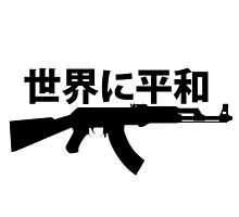 AK47 Savior by Ashar Wallace