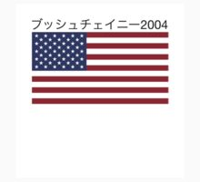 ブッシュチェイニー2004 by koryo